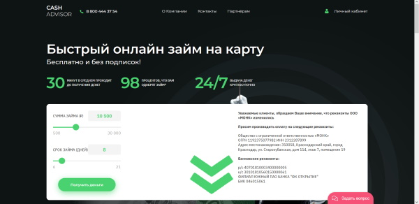 CashAdvisor — личный кабинет