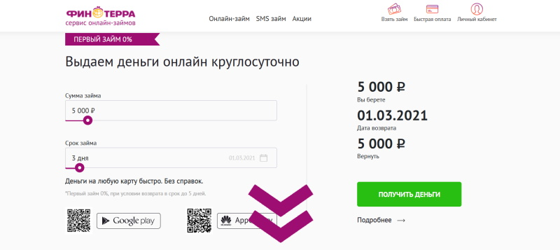 Финтерра — займы онлайн