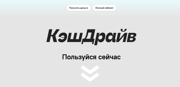 КэшДрайв — Личный кабинет