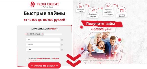 Profi Credit (Профи Кредит) — личный кабинет